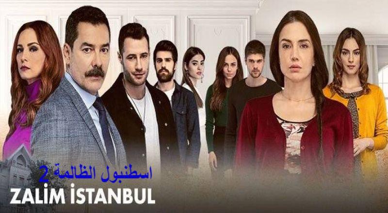 اسطنبول الظالمة 2 مترجم