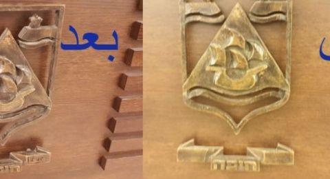 حيفا: إضافة اللغة العربية لرمز المدينة في قاعة البلدية الرئيسية
