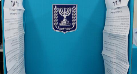 استطلاع: الازمة في اسرائيل ستبقى قائمة حتى بعد اجراء انتخابات جديدة