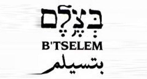 بتسيلم: إسرائيل تحترف التضليل وطمس الحقائق