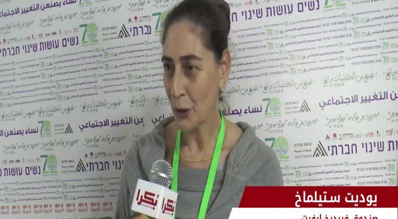 يهوديت ستمليخ: غياب المساواة الجندرية يمس بالمجتمع في إسرائيل عامةً