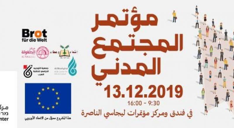 اتمام التحضيرات لمؤتمر حول المجتمع المدني العربي