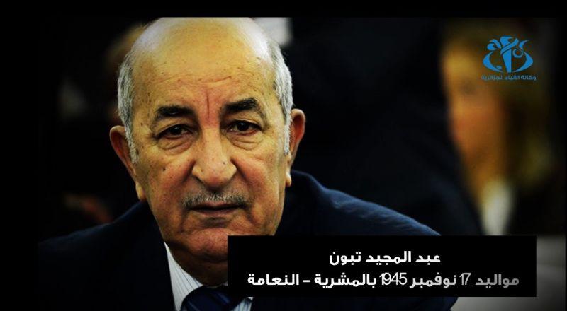 فوز عبد المجيد تبون في انتخابات الرئاسة الجزائرية بنسبة 58.15%