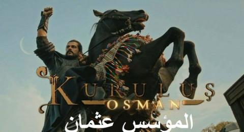 المؤسس عثمان مترجم - الحلقة 10