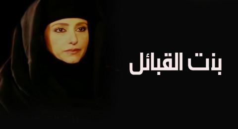 بنت القبائل - الحلقة 20