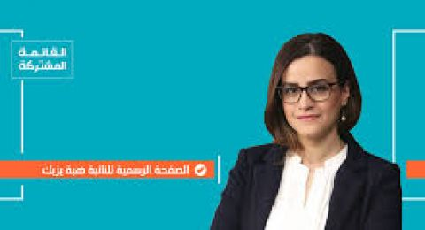 المحكمة العليا تلغي قرار لجنة الانتخابات بشطب ترشح النائبة يزبك