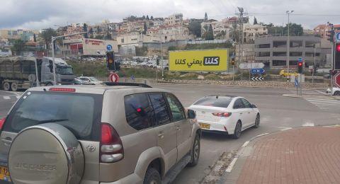 الناصرة: حادث طرق واغلاق النفق باتجاه اكسال