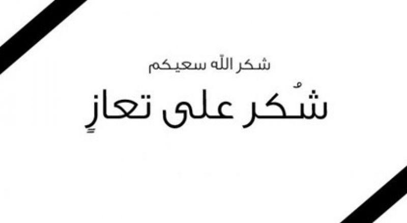 الناصرة: شكر على تعاز بوفاة المربية سميحة زعبي (أم طارق)