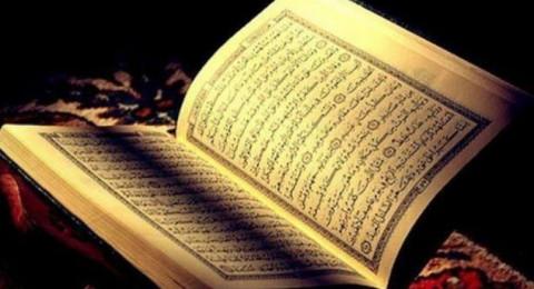 التحذير من تداول نسخة من القرآن الكريم