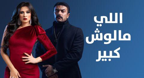 اللي مالوش كبير - الحلقة 29