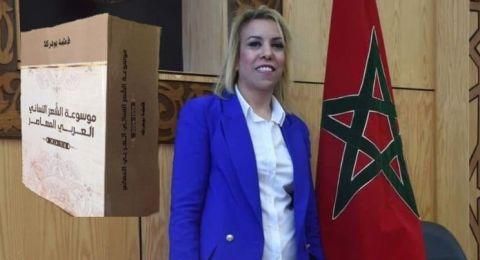 لشاعرات فلسطين حصة كبيرة في موسوعة الشعر النسائي العربي للباحثة والاديبة المغربية فاطمة بوهراكة