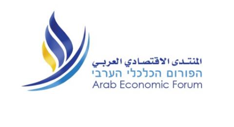 المنتدى الإقتصادي العربي يحصل على تصديق مؤسسة عامة- البند 46-