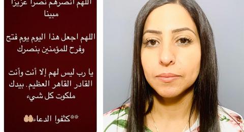 جمعيات يمينية تحرض ضد الممرضة نداء صبحي بسبب دعاء كتبته في ليلة القدر... والمستشفى تدعمها
