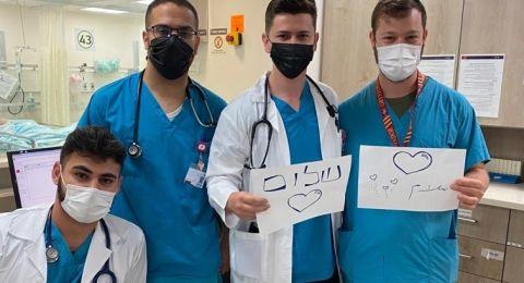اطباء وممرضو