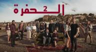 الحفرة 2 مترجم - الحلقة 34 والأخيرة