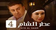 عطر الشام 4 - الحلقة 33