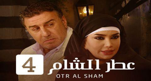 عطر الشام 4 - الحلقة 34 والأخيرة