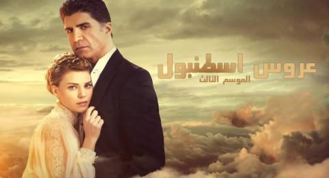 عروس اسطنبول 3 مترجم - الحلقة 34 والأخيرة