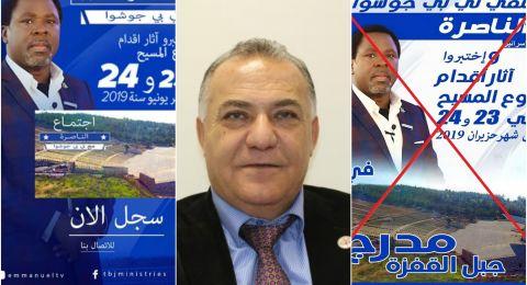 بلدية الناصرة ستربح مليون دولار من استقبال النبي المزعوم وشركة الانتاج :