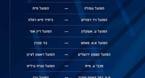 أول مباريات الدوري: هـ.أم الفحم ضد سخنين .. آخاء الناصرة ضد اللد وكفر قاسم ضد عكا