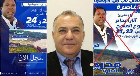 جبهة الناصرة والحزب الشيوعي يطالبان سلاّم بإلغاء برنامج الدجال جوشوا