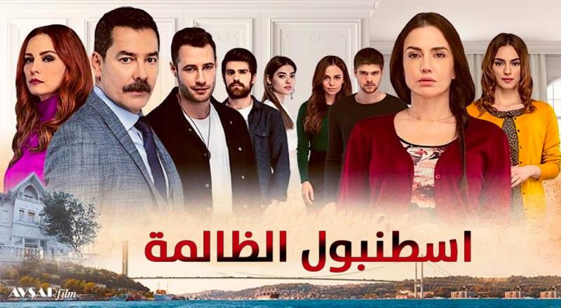 Shoofvod شوف ڤود اسطنبول الظالمة مترجم الحلقة 8