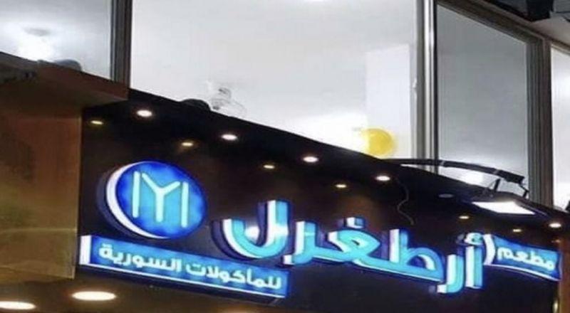مصر:محام مصري يطلب من القضاء حصر أموال السوريين