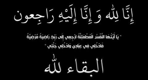 كفر مصر: الحاجة يسرى زعبي ( أم أمجد) في ذمة الله