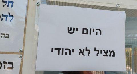 لافتة على بركة في القدس: اليوم المنقذ ليس يهوديًا!