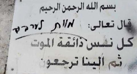 حزب الوفاء والإصلاح: ارفعوا أيديكم عن مقبرة الصدّيق في عرابة