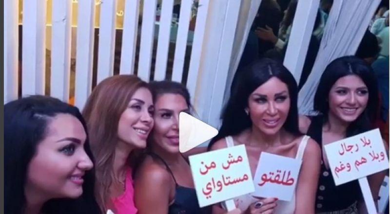 فنانة لبنانية تثير الجدل باحتفالها بطلاقها