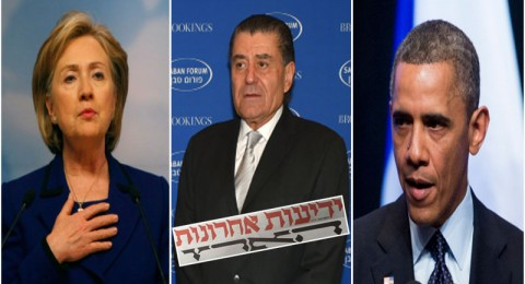الصٌحف الإسرائيلية، حاييم صابان لكلينتون : اعزلي نفسك عن اوباما فيما يخص التعامل مع اسرائيل