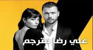 علي رضا مترجم - الحلقة 17