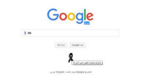 ما هي أكثر كلمات يبحث عنها العرب في غوغل