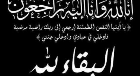 طمرة الزعبية: وفاة سميح جمال الزعبي ( ابو عوني)