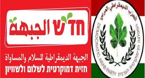 اتفاق مبدئي على التحالف بين الجبهة الديمقراطية والحزب الديمقراطي العربي