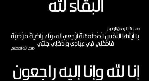 المشهد: وفاة الحاجة أمينة حسن عبد الحليم حسن (أم العبد)