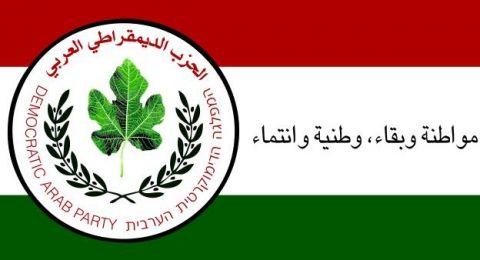 الحزب الديمقراطي العربي يقر التفاهمات مع الجبهة الديمقراطية للسلام والمساواة