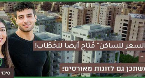 في أعقاب مطالبة سيكوي: منح الأزواج المخطوبة الحق بالتقدم لخطة