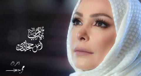 ردّاً على حملات خلع الحجاب.. أمل حجازي في «حجابك تاجك»