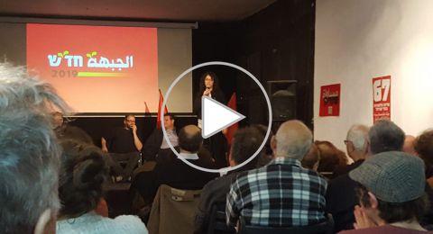تلّ أبيب: قوى اليمين تعتدي على اجتماع للجبهة ومناوشات