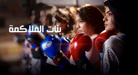 بنات الملاكمة - الحلقة  12