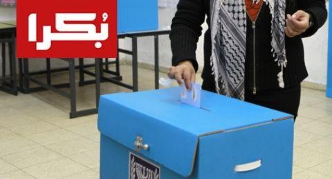 استطلاع موقع بكرا: 42% يقاطعون الانتخابات .. النسبة ارتفعت عن الانتخابات الماضية!