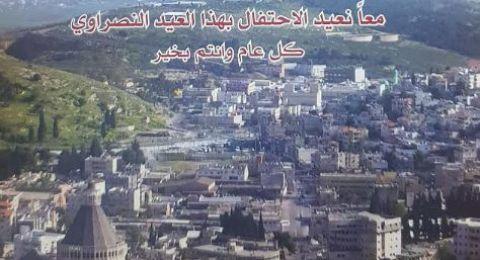 الناصرة: نادي عائلة البشارة للاتين يواصل الاستعدادات للاحتفال بعيد القفزة