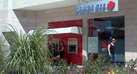 ديون الإسرائيلية للبنوك-557 مليار شيكل