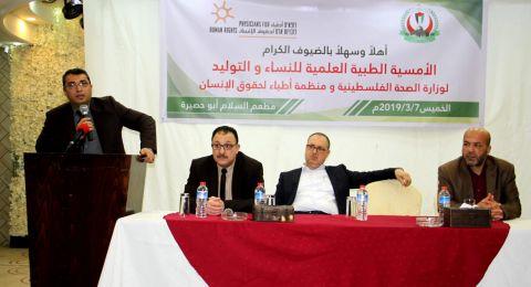 عودة وفد منظمة اطباء لحقوق الانسان من غزة بعد زيارة ناجحة
