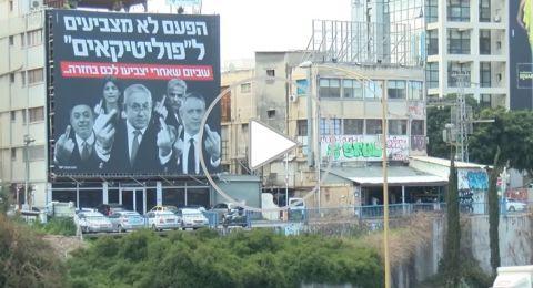 حملة انتخابية تظهر الساسة الإسرائيليون يلوحون بالإصبع الوسطى لمنتخبيهم
