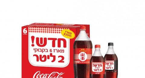 كوكا-كولا تُطلق حجمين جديدين ضمن الرزم العائلية
