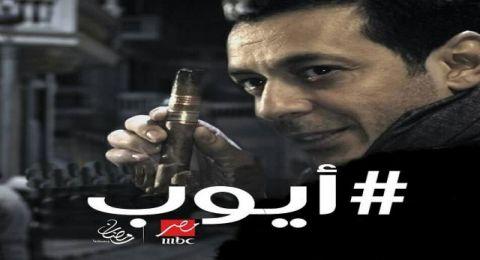 ايوب -  الحلقة 24