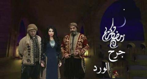 جرح الورد -  الحلقة 27